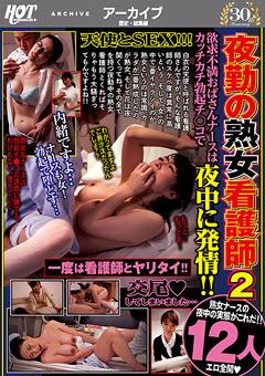 【熟女動画】先行夜勤の熟女看護師2-勃起ペニスで夜中に欲情!!12人
