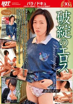 【金井しずか動画】先行破綻のエロス-金井しずか/冴木塔子 -熟女