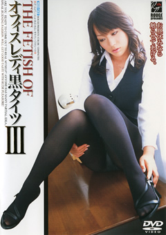THE FETISH OF オフィスレディ黒タイツ3