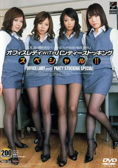 オフィスレディ WITH パンティーストッキング スペシャル2