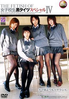 THE FETISH OF 女子校生黒タイツ スペシャル4