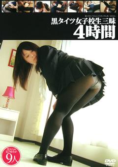 黒タイツ女子校生三昧 4時間,HRC,アダルト動画