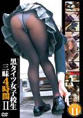 黒タイツ女子校生三昧 4時間2|人気のぽっちゃり動画DUGA