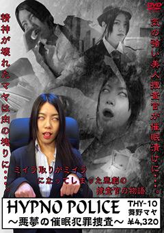 HYPNO POLICE ~悪夢の催眠犯罪捜査~ 舞野マヤ