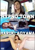 HYPNO TOWN ~陽のあたる催眠支配~ 青山はるき