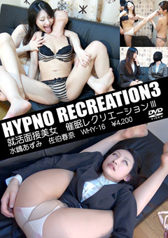 就活面接美女 催眠レクリエーション3