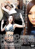 ヒプノパニッシュメント ~極悪恐喝美女を催眠制裁~