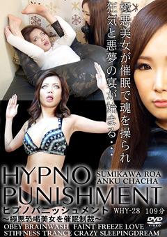 【澄川ロア動画】ヒプノパニッシュメント-~極悪恐喝美女を催眠制裁~-辱め