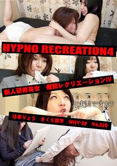 【辻本りょう動画】新人研修美女-催眠レクリエーション4-辱め