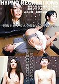 新卒入社女子催眠適正研修 催眠レクリエーション5