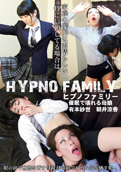 【有本紗世動画】ヒプノファミリー-催眠で壊れる母娘-辱め