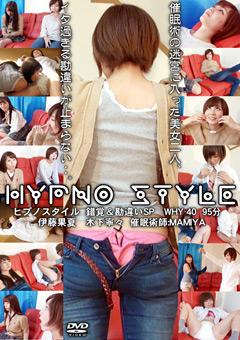 【伊藤果夏動画】ヒプノスタイル-錯覚&勘違いSP-辱め