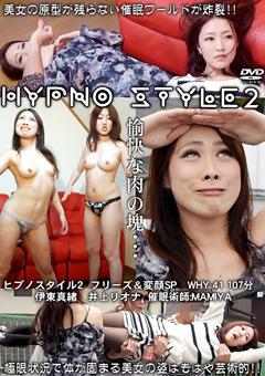 ヒプノスタイル2 フリーズ&変顔SP