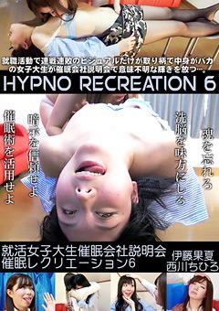 【伊藤果夏動画】就活JD催眠会社説明会-催眠レクリエーション6-辱め