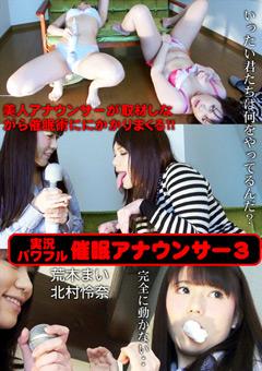 【荒木まい動画】実況パワフル-催眠アナウンサー3-辱め