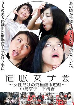 【中島京子動画】催眠女子会-~女性だけの究極催眠遊戯~ -辱め