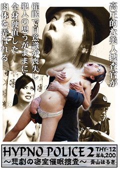 【青山はるき動画】エッチYPNO-POLICE2-~悲劇の密室催眠捜査~-青山はるき -辱め