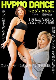 【YUNI動画】ヒプノダンス -辱め