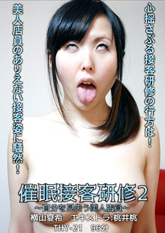 催眠接客研修2 ~自分を見失う美人店員~