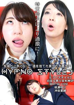 【桃瀬ゆり動画】ヒプノスタイル3-~白目&寄り目失神SP~ -辱め
