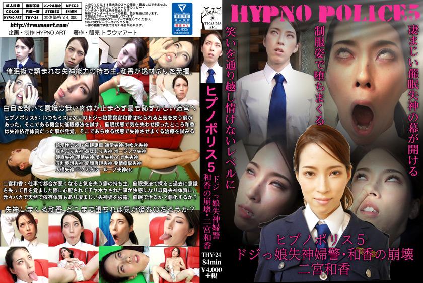 ヒプノポリス5 ~ドジっ娘失神婦警・和香の崩壊~