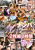 ガチナンパ JAPAN SPECIAL 8時間