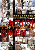 Jrアイドルプロダクション社長盗撮記録