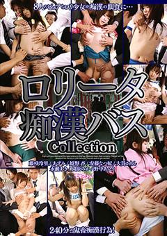 ロリータ痴漢バス Collection