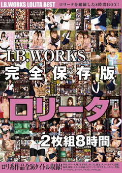 I.B.WORKS 完全保存版 ロリータ 8時間