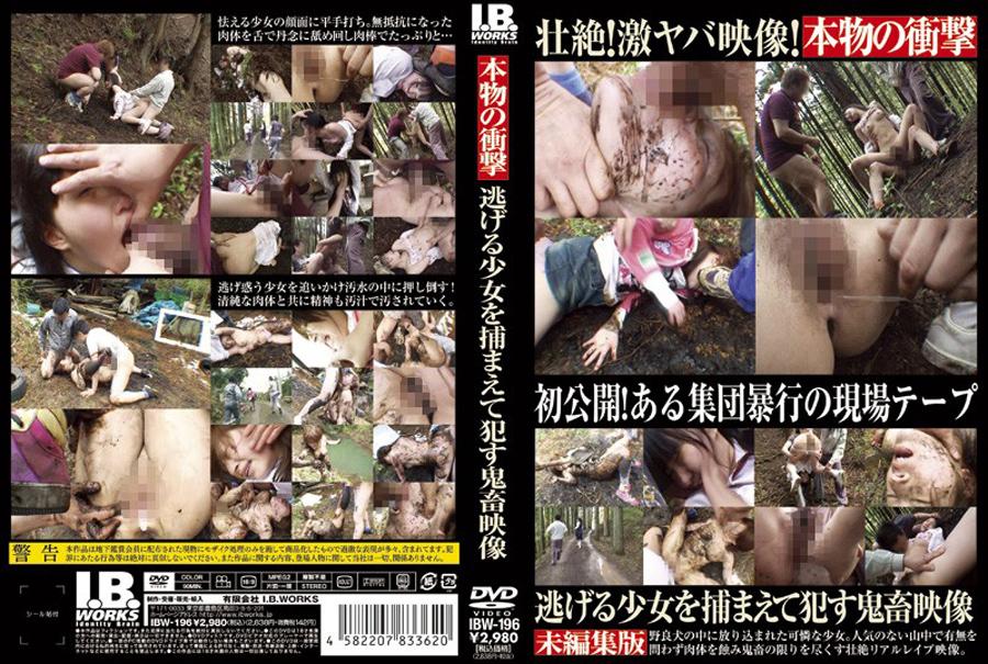 本物の衝撃 逃げる少女を捕まえて犯す鬼畜映像