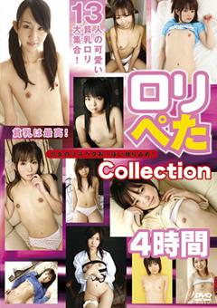 ロリぺた Collection 4時間