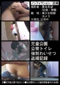 児○公園公衆トイレ強制わいせつ盗撮記録
