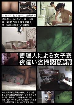 管理人による女子寮夜這い盗撮フェチ動画見放題|フェチ殿様
