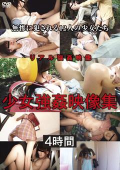 少女強姦映像集 4時間