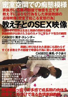 家族がいる隣の部屋で物音を立てず教え子に淫らな行為をした家庭教師の盗撮映像