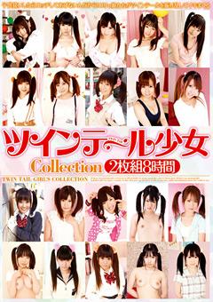 ツインテール少女 Collection 8時間