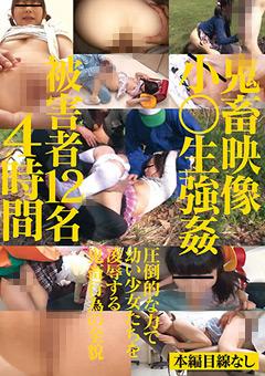 鬼畜映像小○生強姦4時間
