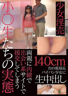 140cm台の低身長パイパン少女に生中出し