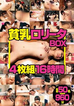 貧乳ロリータ BOX 16時間