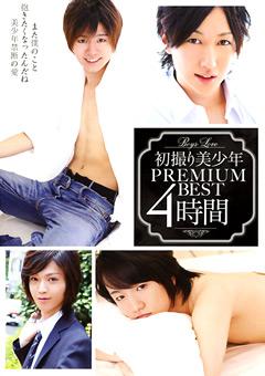 【ゲイ 美少年】初撮り美少年 PREMIUM BEST 4時間