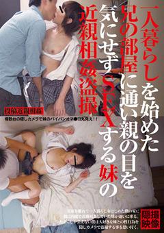一人暮らしを始めた兄の部屋に通い親の目を気にせずSEXする妹の近親相姦盗撮