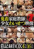 鬼畜家庭教師による少女わいせつ映像記録BOX 16時間