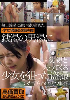 銭湯の男湯に父親と入ってくる少女を狙ったわいせつ映像のメイン画像
