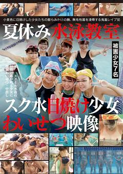 夏休み水泳教室スク水日焼け少女わいせつ映像のメイン画像