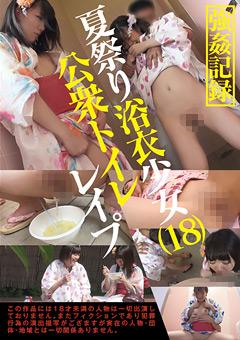 夏祭り浴衣少女(18)公衆トイレレiプ