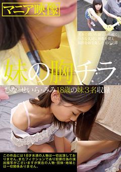 【ひな動画】妹の胸チラ-ドラマ