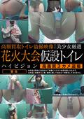 花火大会仮設トイレハイビジョン高画質3カメ盗撮