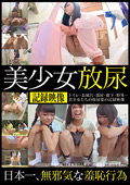 美少女放尿記録映像|人気のSM動画DUGA