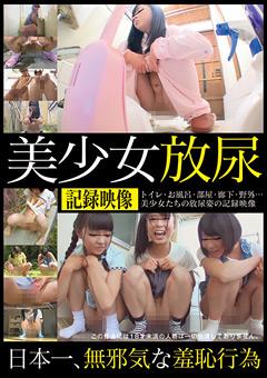 【スカトロ動画】ロリ美女放尿記録映像