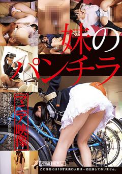 【りりか動画】マニア映像-妹のパンチラ-ドラマ